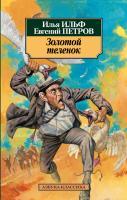 Ильф Илья, Петров Евгений Золотой теленок 978-5-389-01726-9