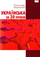 Авраменко Олександр Українська за 20 уроків : навчальний посібник 978-966-349-496-8