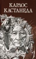 Карлос Кастанеда Карлос Кастанеда. Собрание сочинений. Том 2. Книга 6-11 978-5-399-00030-5