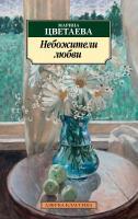 Цветаева Марина Небожители любви 978-5-389-17350-7