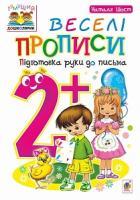 Шост Наталія Богданівна Веселі прописи : підготовка руки до письма : 2+ 978-966-10-4627-5