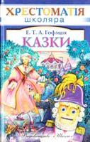 Гофман Е. Казки 978-966-661-168-3
