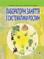 Морозюк Світлана Сергіївна Лабораторні заняття з систематики рослин. 978-966-408-314-7