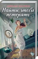 Костина Наталья Найти, чтобы потерять 978-617-12-6897-5