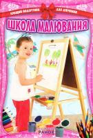 Уклад. О. I. Стадник Школа малювання 978-617-540-123-1