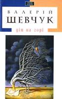 Шевчук Валерій Дім на горі 978-617-585-004-6
