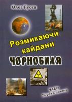 Гусєв Олег Розмикаючи кайдани Чорнобиля 966-2983-09-0