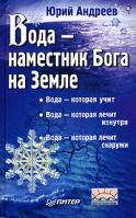 Юрий Андреев Вода - наместник Бога на Земле 5-469-01430-0
