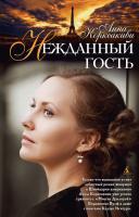 Коркеакиви Анна Нежданный гость 978-5-389-03484-6