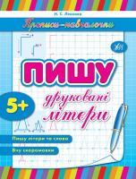 Леонова Н. Пишу друковані літери 978-966-284-119-0