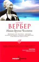 Вербер Бернар Наши друзья Человеки 978-5-386-04008-6
