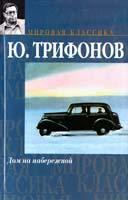 Трифонов Юрий Дом на набережной 978-5-17-046731-0