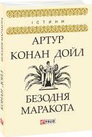 Артур  Конан Дойль Безодня Маракота 978-966-03-8446-0