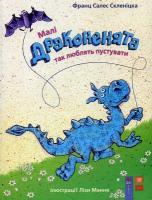 Скленіцка Салес Франц Малі драконенята так люблять пустувати 978-966-1530-77-4