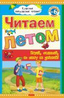 Юлия Борисова Читаем летом: Переходим в 6 класс. Хрестоматия