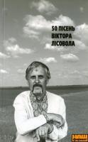 Лісовіл Віктор 50 пісень Віктора Лісовола 978-966-2024-04-3
