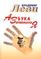 Владимир Леви Азбука здравомыслия 978-5-85407-045-4, 5-85407-014-6
