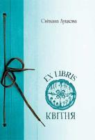 Луцкова Світлана EX LIBRIS квітня 978-966-10-4744-9