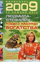 Людмила-Стефания Коды и настрои богатства 978-5-9717-0675-5