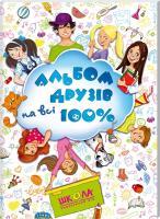 Зотова Наталія Альбом друзів на всі 100% 978-966-429-397-3