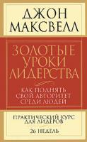 Джон Максвелл Золотые уроки лидерства 978-985-15-0611-4, 978-1-4002-0225-6