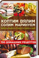 Андреев Виктор Коптим, вялим, солим, маринуем мясо, рыбу, птицу, сало, сыр 978-966-14-8738-2