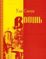 Самчук Улас Волинь. Роман у трьох частинах 966-665-246-3