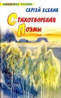 Есенин Сергей Сергей Есенин. Стихотворения. Поэмы 978-5-17-047414-1, 978-5-271-19889-2
