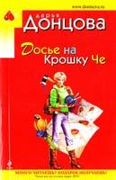Донцова Дарья Досье на Крошку Че 978-5-699-49235-0