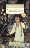 Максимов Сергей Нечистая, неведомая и крестная сила 978-5-389-14404-0