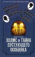 Кинг Лори Р. Холмс и тайна пустующего особняка 978-5-389-06303-7