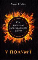 О'Лірі Джон У полум'ї. 7 кроків до найяскравішого життя 978-617-7279-37-1
