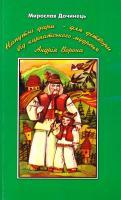 Дочинець Мирослав Напутні дари - для дітвори від карпатського мудреця Андрія Ворона 978-966-8269-47-8