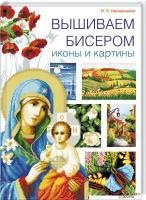 Наниашвили Ирина Вышиваем бисером иконы и картины 978-617-12-1025-7