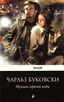 Буковски Чарльз Музыка горячей воды 978-5-699-51194-5