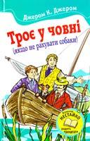 Джером К. Джером Троє у човні (якщо не рахувати собаки) 978-617-538-083-3