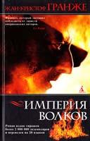 Гранже Ж.-К. Империя Волков 978-5-9985-0355-9