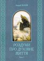 Білик Андрій Роздуми про духовне життя : у 2-х книгах : книга 2 978-966-10-2500-3