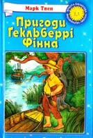 Твен Марк Пригоди Гекльберрі Фінна 966-661-083-3