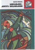 Пригара Марія Михайлик - джура козацький 966-01-0260-7