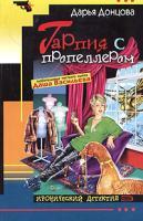 Донцова Дарья Гарпия с пропеллером 978-5-699-21366-5, 5-699-10255-8