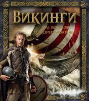 Маклеод Роберт Викинги. Эра воинов и мореплавателей 978-5-389-13547-5