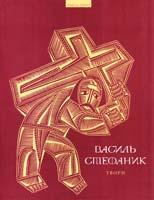 Стефаник Василь Василь Стефаник. Твори 978-966-441-404-0
