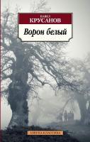 Крусанов Павел Ворон белый 978-5-389-05265-9