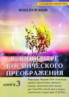 Влад Булгаков В эпицентре космического преображения. Книга 3 978-5-9787-0043-5