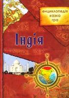Укладач Ю. Бєсєдіна Індія: енциклопедія, казка, гра 978-966-1515-07-8
