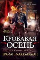 Макклеллан Брайан Пороховой маг. Книга 3. Кровавая осень 978-5-389-10393-1