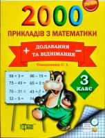 Солодовник Світлана 2000 прикладів з математики (додавання та віднімання) 3 клас 978-966-939-399-9