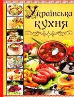 Упорядник Карпенко Юлія Українська кухня: кращі страви 978-617-536-525-0