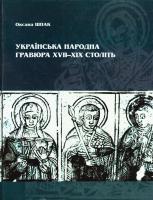 Оксана Шпак Українська народна гравюра XVII—XIX століть 966-02-3993-9